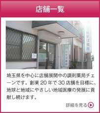 店舗一覧 埼玉県を中心に店舗展開中の調剤薬局チェーンです。2020年には関東地域で50店舗を目標に、地球と地域にやさしい地域医療の発展に貢献し続けます。 詳細を見る